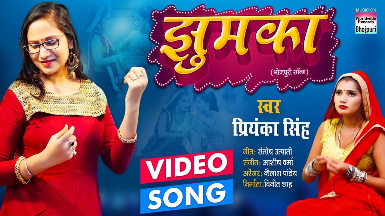 #Video Song - झुमका | #Priyanka Singh का बहुत ही मजेदार वीडियो सॉन्ग | #Jhumka | New Bhojpuri Song