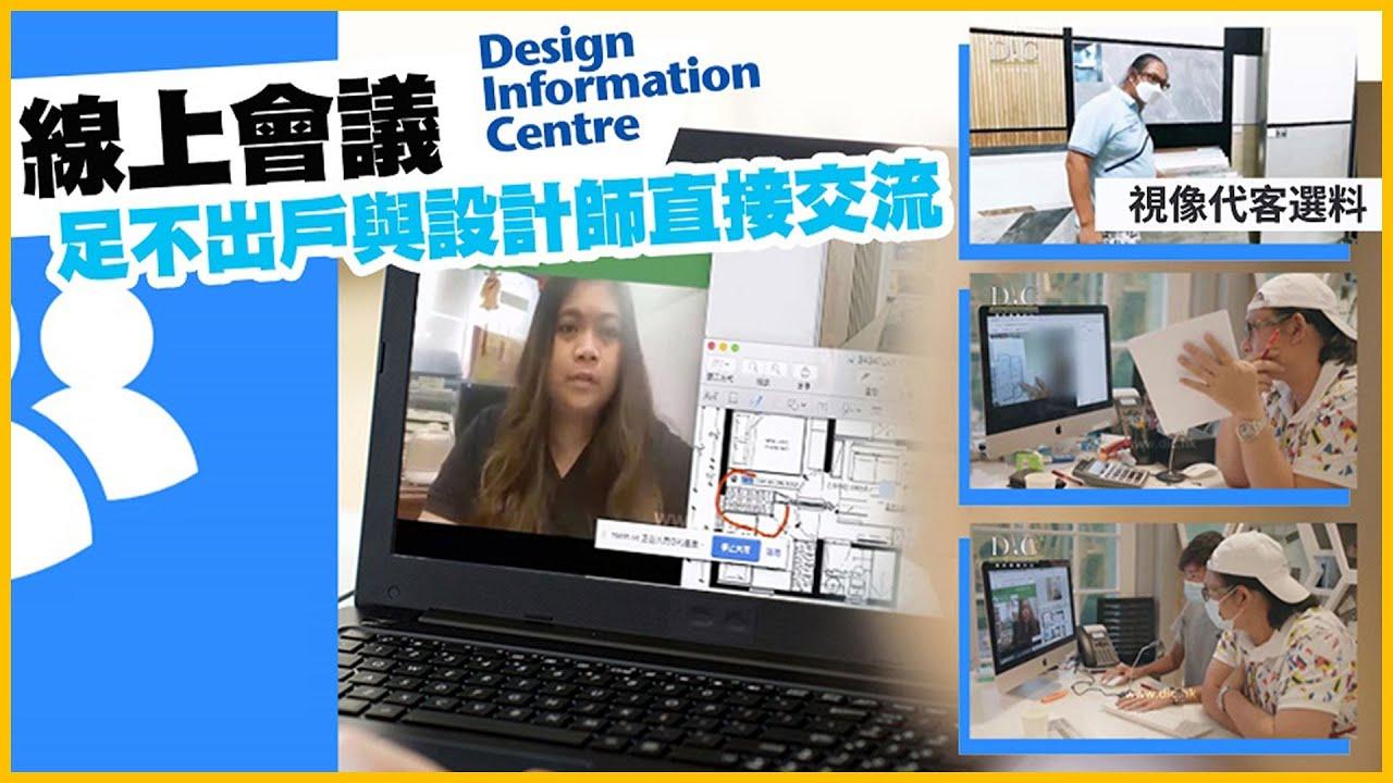 【線上會議 足不出戶與設計師直接交流】Sharon Luk 陸詩韻|室內設計|公屋裝修|居屋設計|訂造傢俬|商業設計|家居|店舖|靈活分期計畫|DIC 設計情報中心