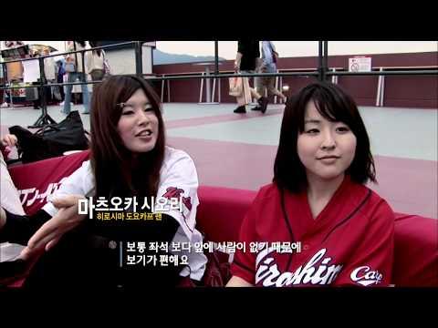 일본 야구와 경기장, 응원문화를 살펴보다! NC