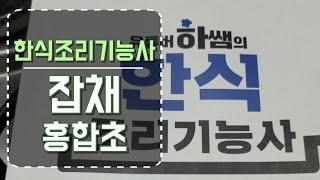 2021하쌤의한식조리기능사 잡채,홍합초 실시간수업