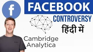 #delete facebook -facebook controversy in hindi