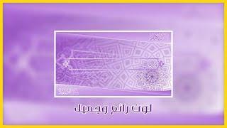 خلفية اسلامية جذابة جاهزة لإضافة نص و صوت.