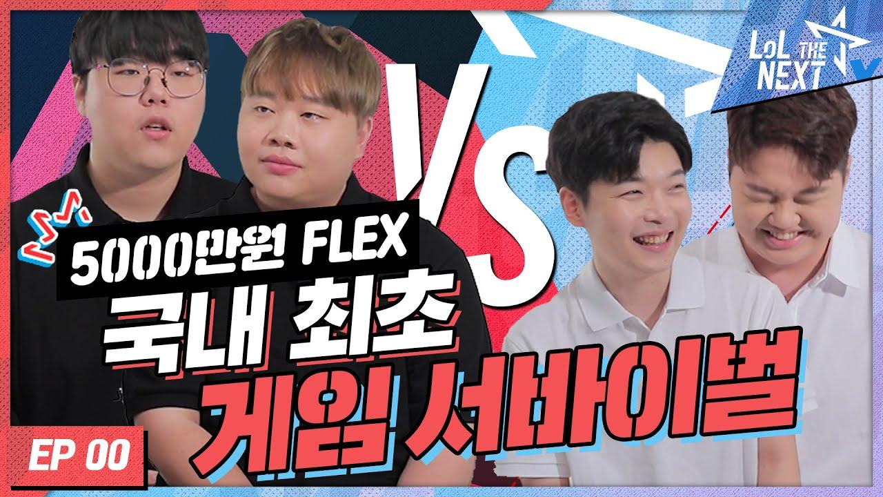 LoL THE NEXT Ep.0 l 레전드 멘토 4인 대공개! - 리그 오브 레전드