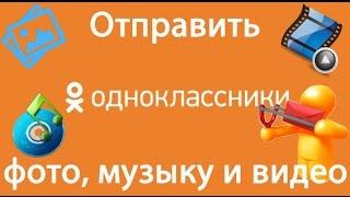 Как отправить видео в одноклассниках, а также, как отправить фото и музыку в сообщении(Одноклассники - довольно популярная социальная сеть, где люди могут обмениваться не только сообщениями,..., 2016-03-16T15:31:36.000Z)