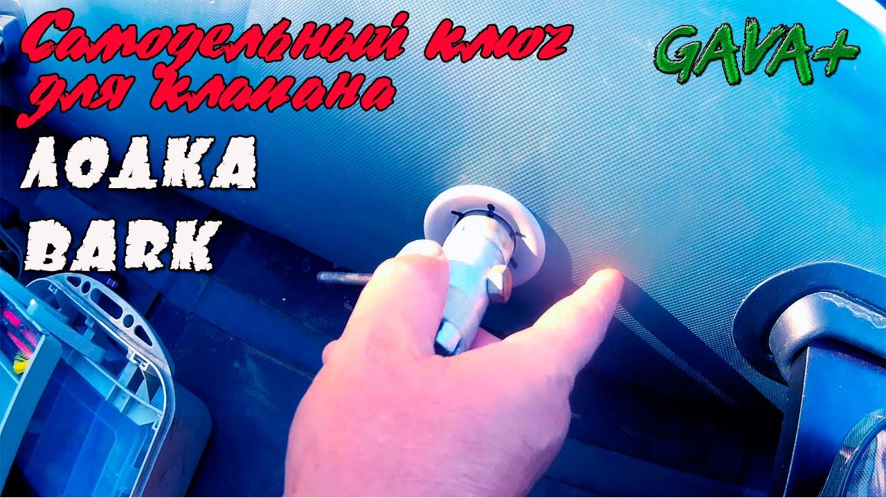 Самодельный  ключ для клапана!!!