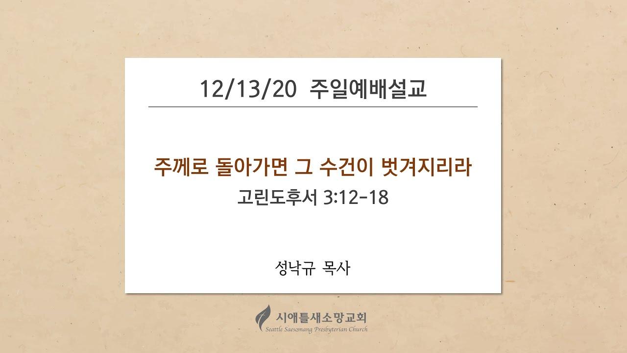 """<12/13/20 주일설교> """"주께로 돌아가면 그 수건이 벗겨지리라"""""""