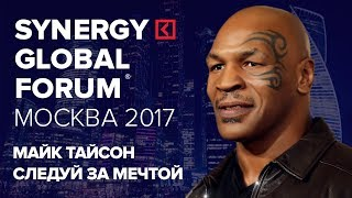 Маршалл Голдсмит | Marshall Goldsmith | SYNERGY GLOBAL FORUM 2017 МОСКВА | Университет СИНЕРГИЯ