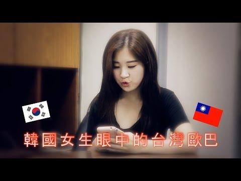 韓國女生眼中的台灣歐巴: What Do We See In Taiwanese Guys
