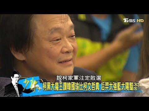韓國瑜威力驚人!王世堅讚「韓國瑜比柯文哲真」國民黨最閃太陽呼之欲出?少康戰情室 20190129