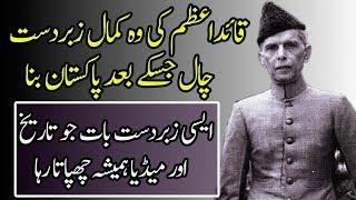 Geniale Entscheidung von Qauid e-Azam Muhammad Ali Jinnah zu Erstellen, Pakistan