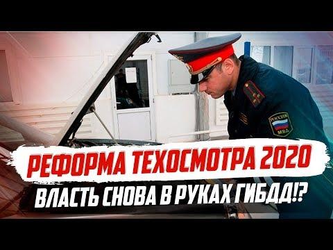 РЕФОРМА ТЕХОСМОТРА 2020! ВСЕ ВЕРНУТ В РУКИ ГИБДД!