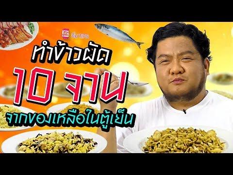 อิ่ม TIPS | เบนเอาของเหลือในตู้เย็น ทำข้าวผัดได้ 10 จาน!!!