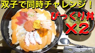 【チャレンジメニュー】若狭家・びっくり丼にチャレンジ!!【双子】【大食い】