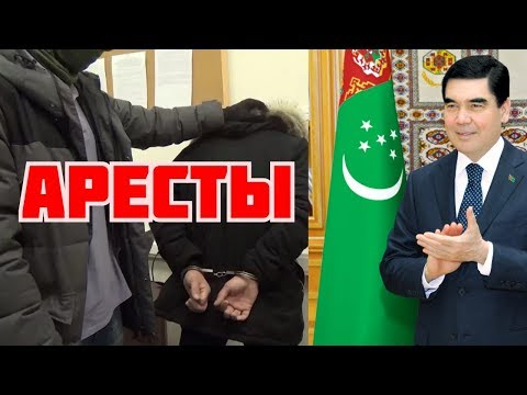 Граждан Туркмении начали задерживать за разговоры о смерти президента Гурбангулы Бердымухамедова