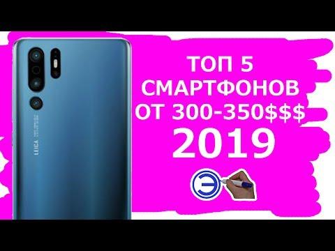ТОП 5 СМАРТФОНОВ 300-350$ 1 ЧАСТЬ