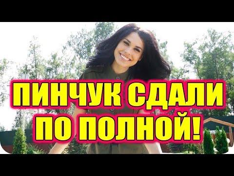 ДОМ 2 СВЕЖИЕ НОВОСТИ раньше эфира! 23 августа 2018 (23.08.2018)