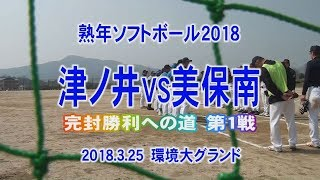 熟年ソフトボール2018 完封勝利への道 栄光の背番号14  津ノ井vs美保南 2018.3.25