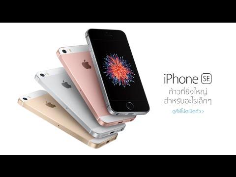 ถูกอย่างกับ.... ราคา iPhone SE ประเทศไทย เมื่อพ่วงโปรโมชั่นค่ายมือถืออาจเหลือไม่ถึง 10,000 บาท