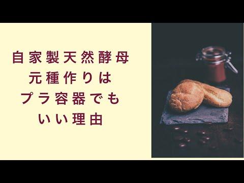 【自家製天然酵母】元種作りはなぜプラスチック容器でも大丈夫なの? フルーツ酵母 自家製天然酵母 パン教室 教室開業 大阪 奈良 東京 福岡 名古屋