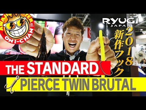 【RYUGI�年新作フック「ザ・スタンダード」と「ピアスツインブルータル」をオニちゃんが徹底解説!
