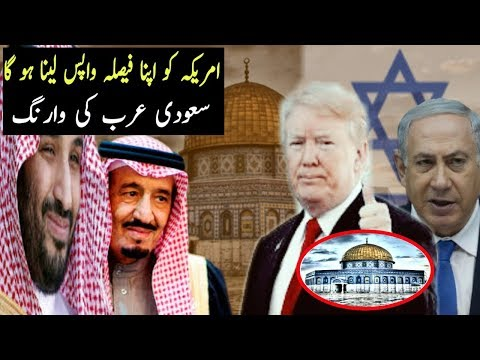Saudi Arab  Statement On America And Israel Press Conference About Baitul Muqaddas 2017