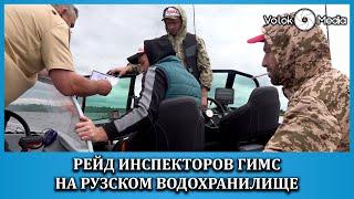 Рейд инспекторов ГИМС на Рузском водохранилище