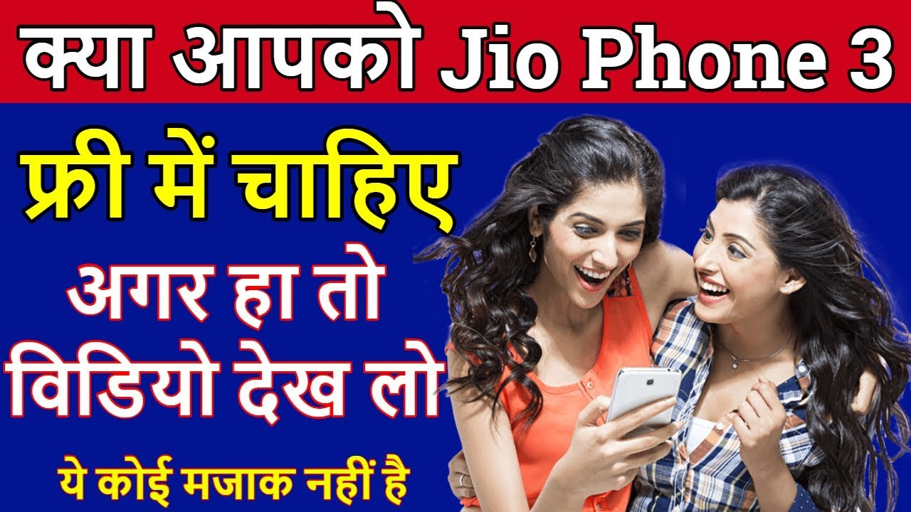 Jio 4G Volte Home Phone | Price, Specification,Availability
