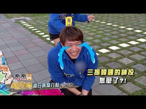 【飢餓遊戲】三振韓國的神投 怎麼了?! #170精采預告 20200216