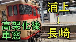 【車窓】JR九州 長崎本線 浦上→長崎 高架化後 側面展望