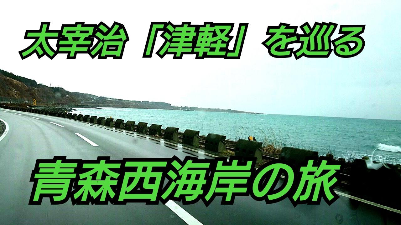 津軽 太宰 治 雪