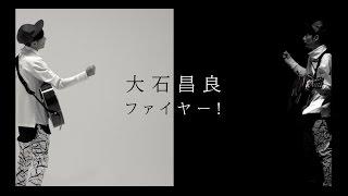 大石昌良 - ファイヤー!