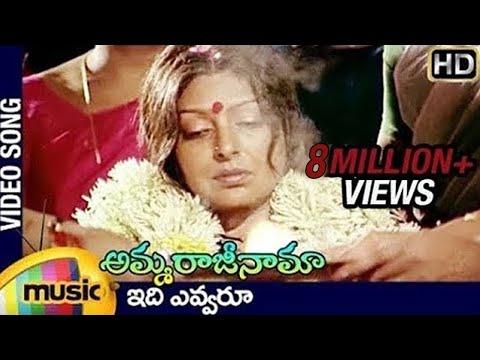 Amma Rajinama Telugu Movie   Edi Evvaru Full Song   Sharada   Saikumar   Mango Music