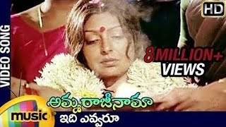 Amma Rajinama Telugu Movie | Edi Evvaru Full Song | Sharada | Saikumar | Mango Music