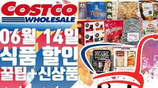 코스트코 식품 할인정보!6월 14일 코스트코 식품 할인…