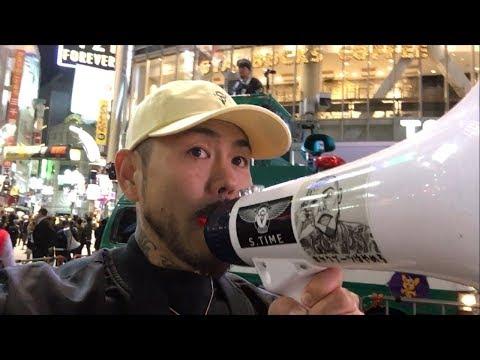 SHOが2017渋谷ハロウィンで交通整備と治安悪化防止運動。ヤクブーツはやめろ。SHO FREESTYLE TV Part 606