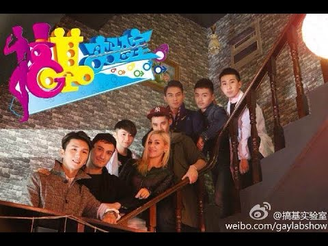 [1st]GayLab Show—the first Chinese GAY reality television shows
