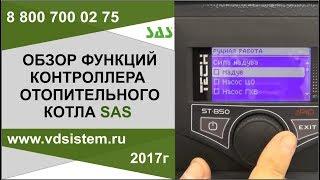Обзор функций контроллера управления отопительного котла САС SAS Польша от www.vdsistem.ru