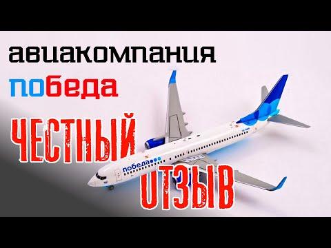 Авиакомпания лоукостер Победа отзыв/обзор. Ручная кладь и не только. Победа над чем?