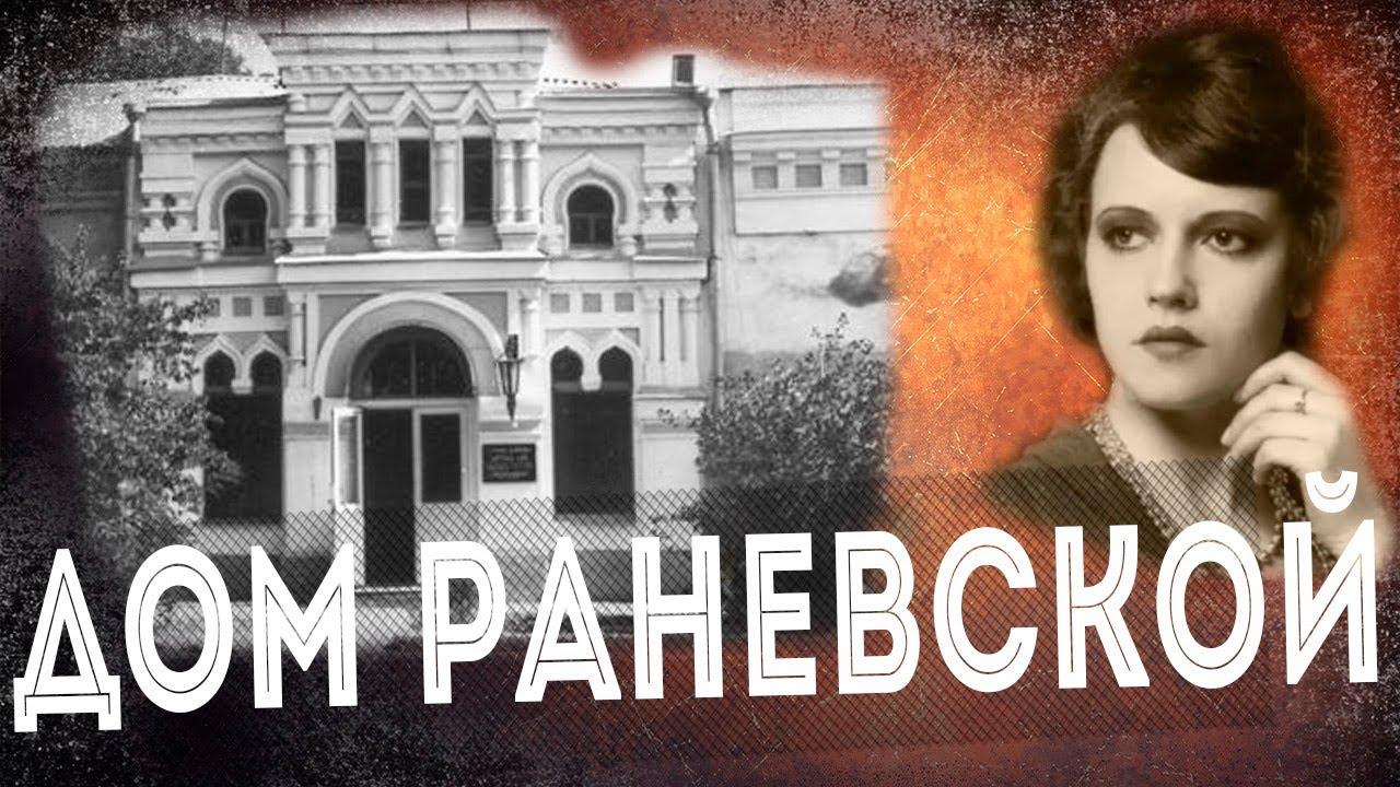 Дом Фаины Раневской (дом Гиршы Фельдмана)