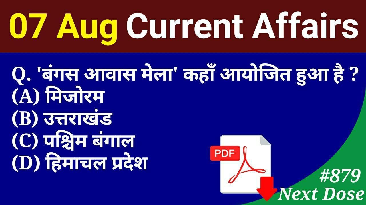Next Dose #879 | 7 August 2020 Current Affairs | Current Affairs In Hindi | Daily Current Affairs