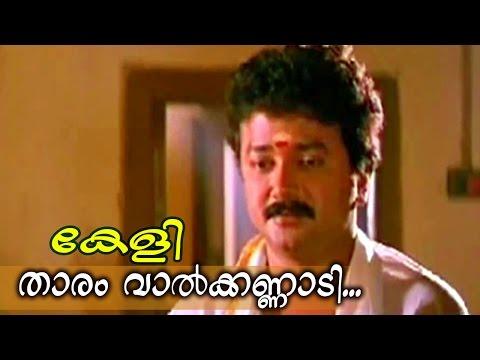 Tharam Vaalkannadi Nokki... | Superhit Malayalam Movie | Keli | Video Song