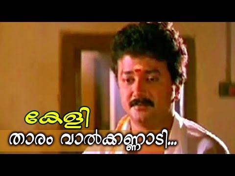 Tharam Vaalkannadi Nokki... | Superhit Malayalam Movie | Keli | Video Song