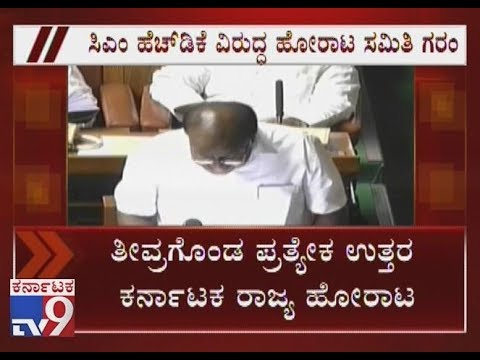 Separate North Karnataka Agitation Committee Hits Out At HD Kumaraswamy