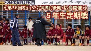 2015年12月20日《5年生定期戦》第36回松山SS定期戦(後期/広島開催)