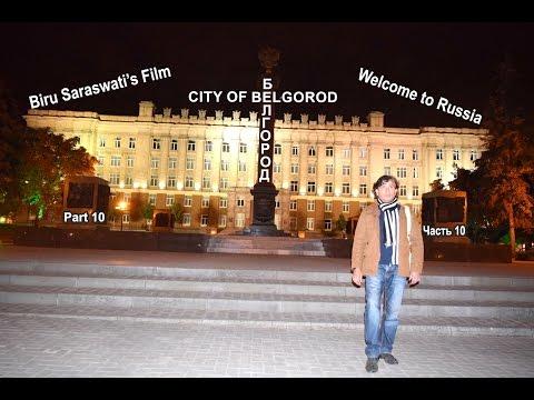 Белгород, Belgorod City, Travel Film, Welcome to Russia, Добро пожаловать в Россию, певец Биру