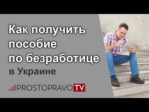 Как получить пособие по безработице в Украине