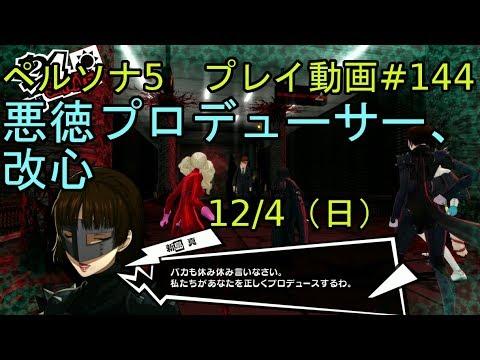 PS4 ペルソナ5 プレイ動画part144 ~悪徳プロデューサー、改心 12/4 ...