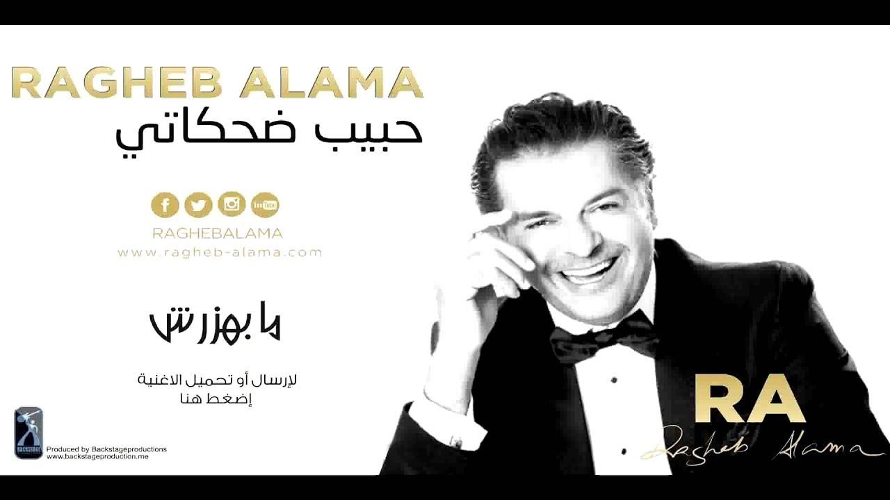 Ragheb Alama - Ma Bahazarsh / راغب علامة - ما بهزرش