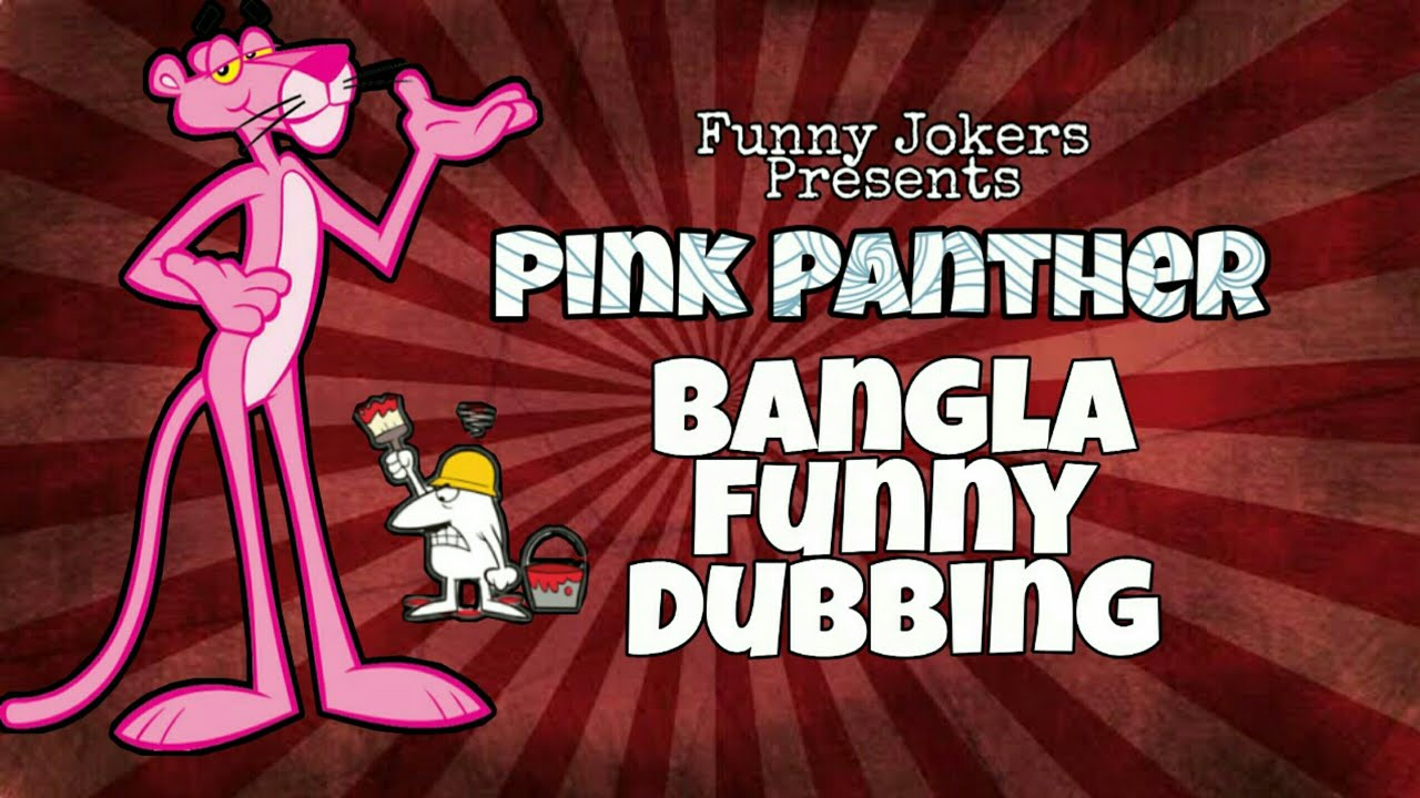 Pink Panther Bangla Funny Dubbing || Ahamed Rifat || Asif || By Funny Jokers