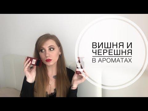 Вишня и черешня в парфюмерии